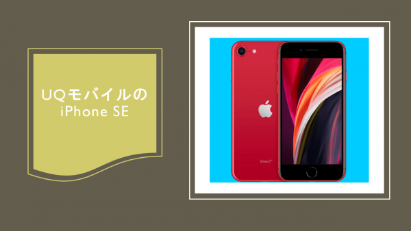UQモバイルのiPhone SE