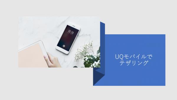 UQモバイルでテザリング