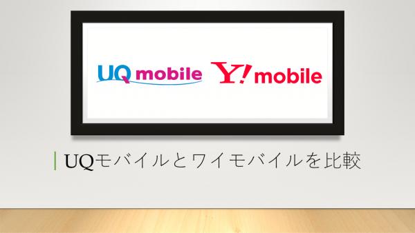 UQモバイルとワイモバイルの違いとは?