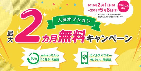 mineo オプションキャンペーン
