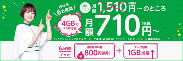 月額基本料金6カ月800円割引+データ容量1GB増量キャンペーン