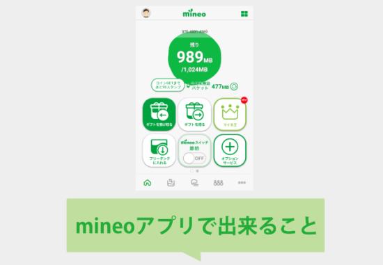 358a434c84 詳しい特徴から設定方法まで全解説. 2018/04/06 2018/10/29 3分. mineoアプリ