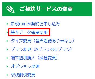 mineoのコース変更