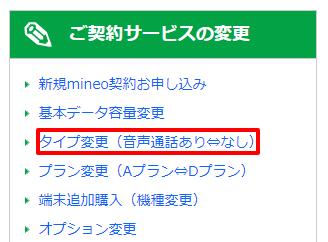 mineoのタイプ変更