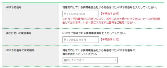 mineoプラン変更4