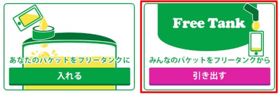 フリータンクの利用手順3
