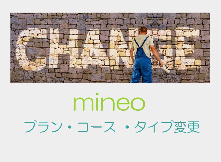 mineoのプラン変更