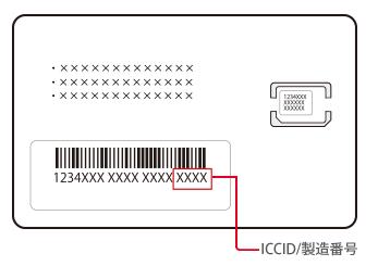 ICCIDの確認方法