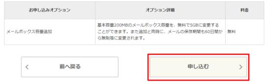 mineoのメール容量追加3