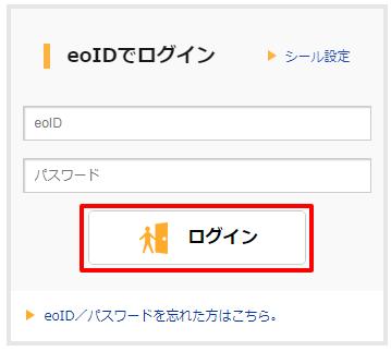 eoIDのログイン