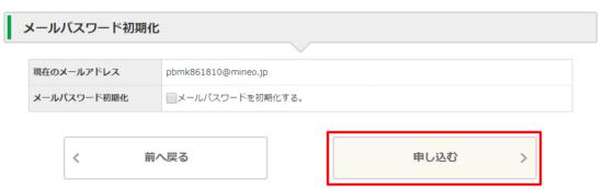 mineoメールアドレス変更3