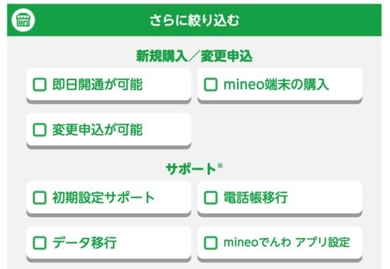 mineoの店舗検索