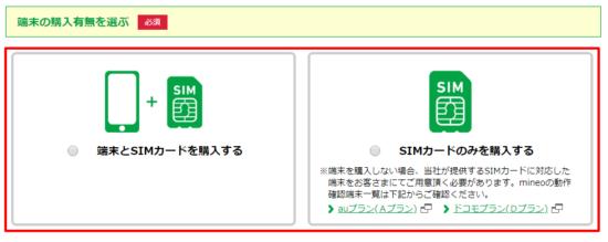 mineoの申込み6