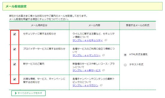 mineoの申込み12