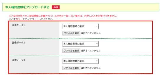 mineoの申込み14