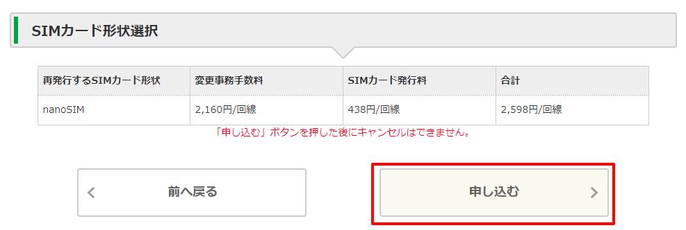 mineoのSIM変更手順2