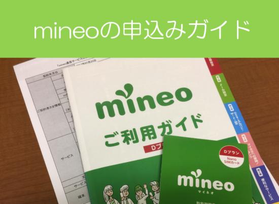 mineoの申込み