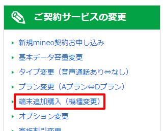 mineoの機種変更