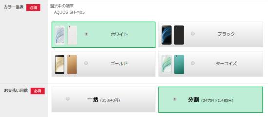 mineoの機種変更4