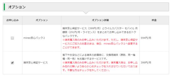 mineoの機種変更5
