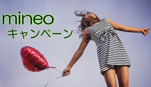 【2019年11月】mineo(マイネオ)のキャンペーンを完全ガイド