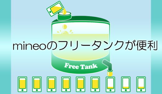 mineo(マイネオ)のフリータンクが乞食ユーザー排除でサービス継続!詳しい使い方も図説します