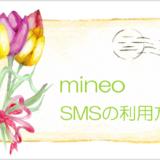 mineo smsの利用方法