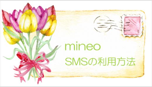 mineo(マイネオ)のSMSを使うための料金・設定・申込み方法を解説
