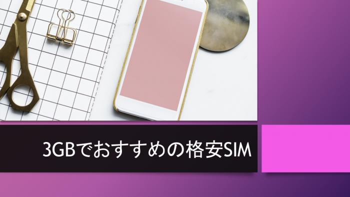 3GBでおすすめの格安SIM