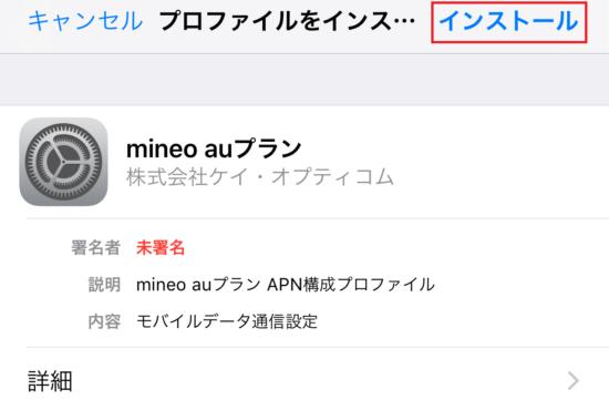 mineoのAPN設定2