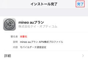 mineoのAPN設定3