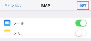iPhoneにmineoメール設定8