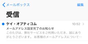 iPhoneにmineoメール設定9