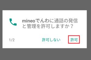 mineoでんわのインストール4
