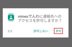 mineoでんわのインストール3