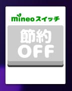 mineoスイッチ ウィジェットoff