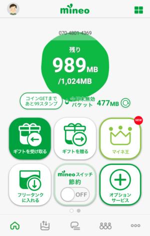mineoアプリトップ