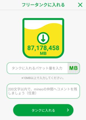 mineoアプリ フリータンク