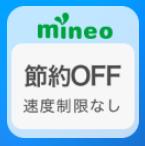 mineoアプリ ウィジェット