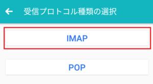 Androidにmineoメール設定2