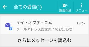 Androidにmineoメール設定6