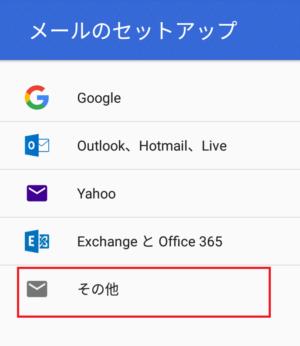 mineoメールをGmailに設定