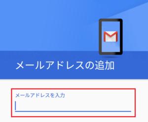mineoメールをGmailに設定2