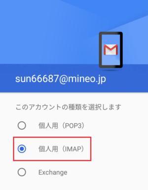 mineoメールをGmailに設定3