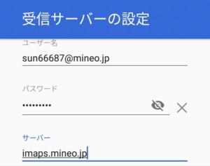 mineoメールをGmailに設定5