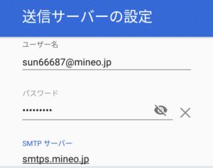 mineoメールをGmailに設定6