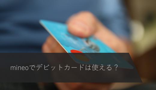 mineoでデビットカードは使える?【利用OKのカードリストあり】