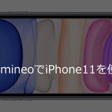 mineoでiPhone11を使う