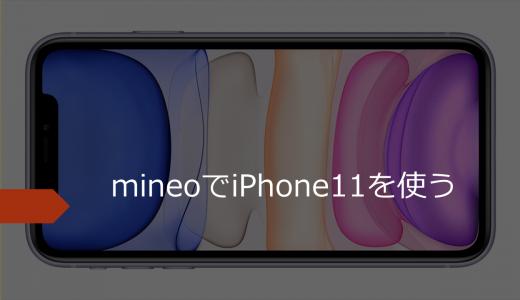 mineo(マイネオ)でiPhone11を買える!購入手順や注意点を詳しく解説