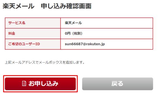 楽天メールの登録3